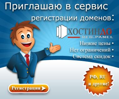 Кликни, пройди регистрацию в Хостиндо.REGPanel, и забирай свои домены!