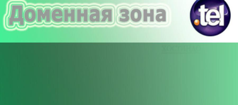 Домен .TEL — домен для визитных карточек
