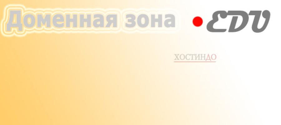 Домен .EDU — доступ ограничен