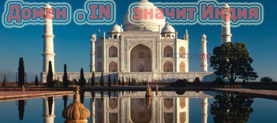 Домен .IN — национальный домен Индии