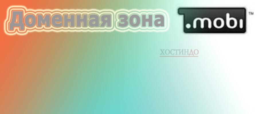 Домен .MOBI  — мобильный домен
