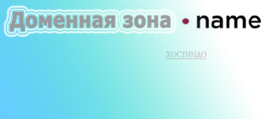 Домен .NAME — место для имени в Сети