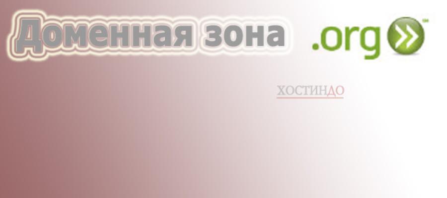 Домен .ORG