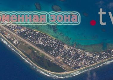Домен .TV — телевидение с далеких атоллов