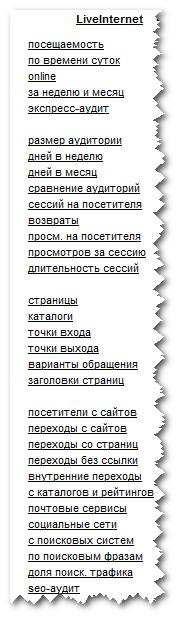 Сайт LiveInternet - сайдбар