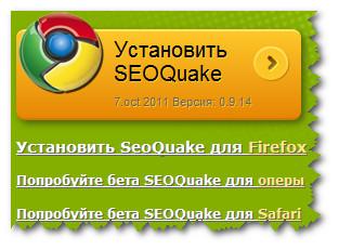 Кнопка установки плагина SeoQuake