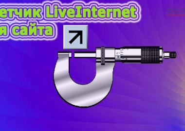 Устанавливаем счетчик LiveInternet для вашего сайта