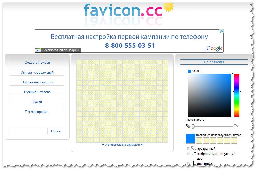 Cкриншот рабочего окна сайта favicon.cc