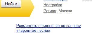 Кнопка для входа в Яндекс-директ