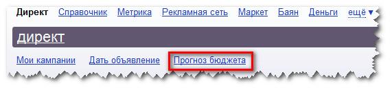 Кнопка Прогноз бюджета в панели Яндекс-директа