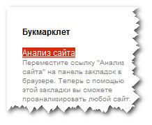 Букмарклет PR-CY.ru