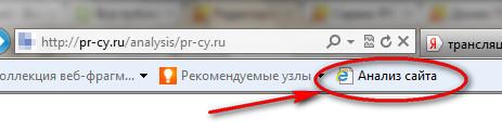 Закладка PR-CY.ru в IE