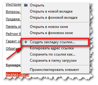 Закладка PR-CY.ru в Опера