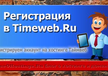 Регистрация в TimeWeb в подробностях