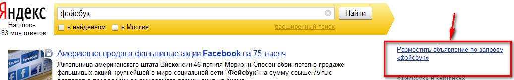 Количество контекстной рекламы по запросу - фэйсбук