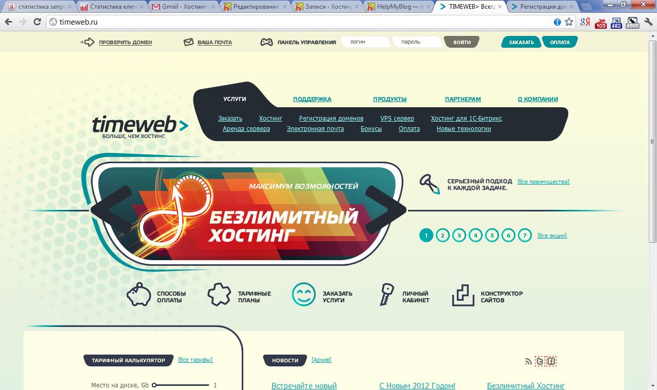 Общий вид страницы TimeWeb.ru