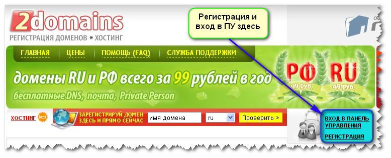 2domains. Вход в ПУ и регистрация