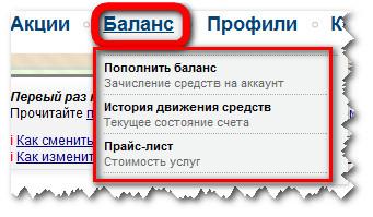 Панель управления 2domains. Вкладка - Баланс