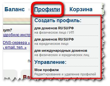 Панель управления 2domains. Вкладка - Профили