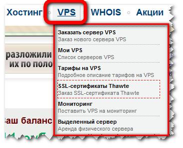 Панель управления 2domains. Вкладка - VPS