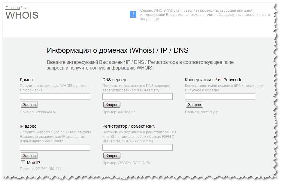 Панель управления 2domains. Вкладка - Whois