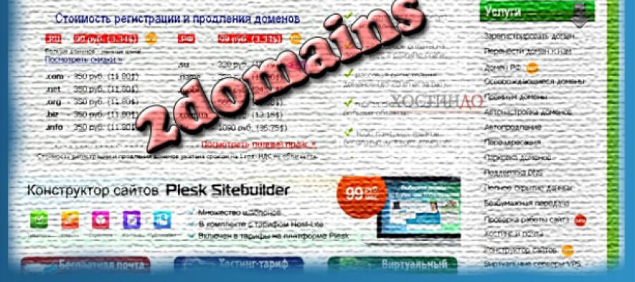 Регистрация в 2domains