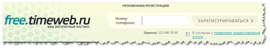 TimeWeb. Панель регистрации бесплатного хостинга