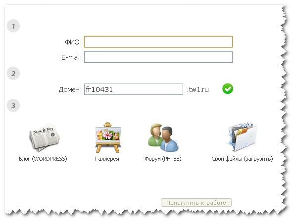 TimeWeb. Окно регистрации бесплатного домена
