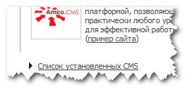 TimeWeb. Список установленных CMS
