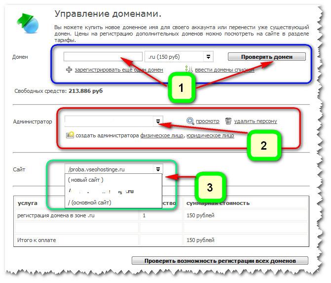 TimeWeb. Регистрация нового домена