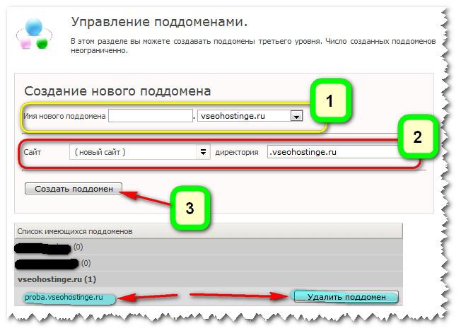 TimeWeb. Регистрация нового поддомена