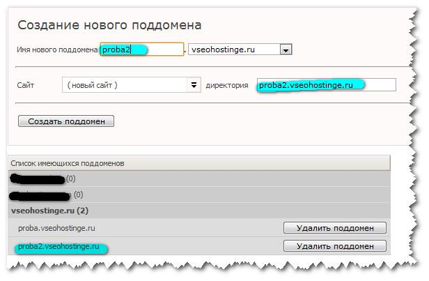 TimeWeb. Пример регистрации нового поддомена