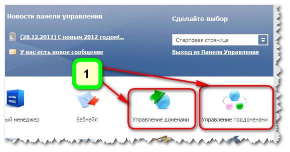 TimeWeb. Панель управления. Вход в управление доменами и поддоменами