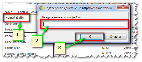 Пустой файл .txt за 3 шага