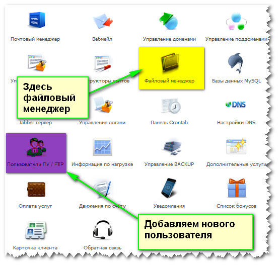 Файловый менеджер в Панели Управления TimeWeb