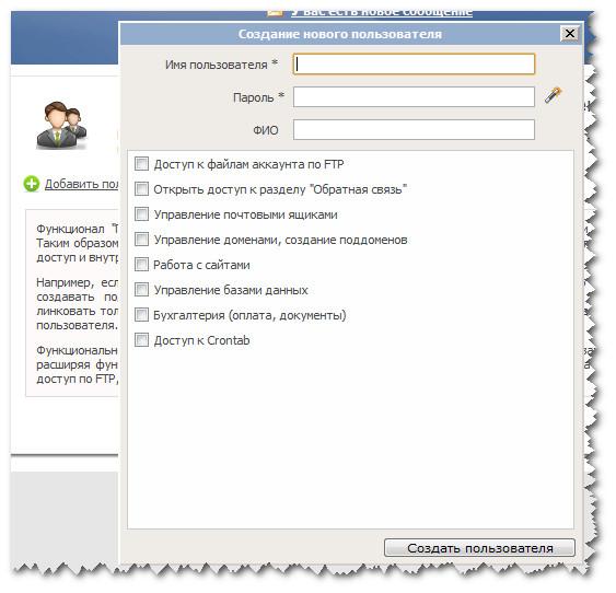 Создание пользователя ПУ/FTP в TimeWeb