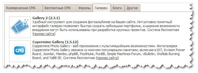 TimeWEb. CMS галерей
