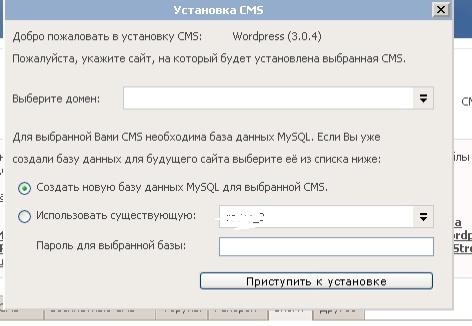 TimeWeb. Привязка CMS к домену