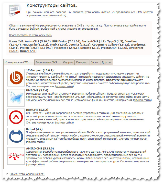 TimeWeb. Общий вид раздела - Конструктор сайтов