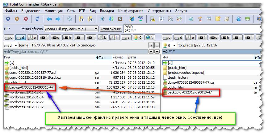 Total Comander. Скачивание архива с сервера Timeweb