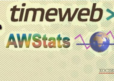 Работа с логами AWStats в TimeWeb