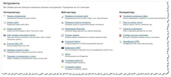 Инструменты сайта PR-CY.ru