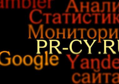 Полный анализ сайта с новым PR-CY.RU