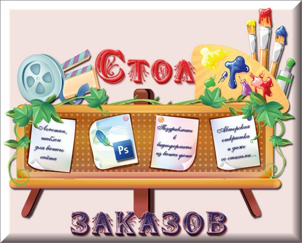 Стол заказов Ольги Коноваловой
