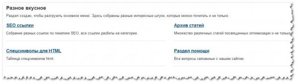Вкусняшки сайта PR-CY.ru