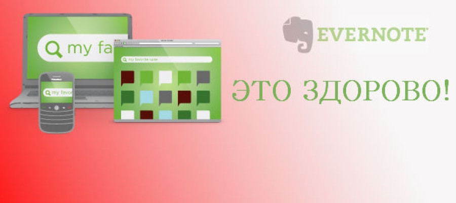 Evernote — сервис для блоггера