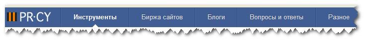 Главное меню сайта PR-CY.ru