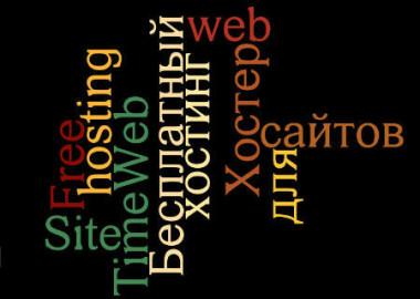 Бесплатный хостинг для создания сайта