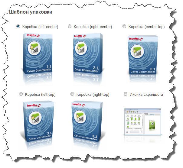 Insofta Cover Commander online — доступные шаблоны 3D-обложек