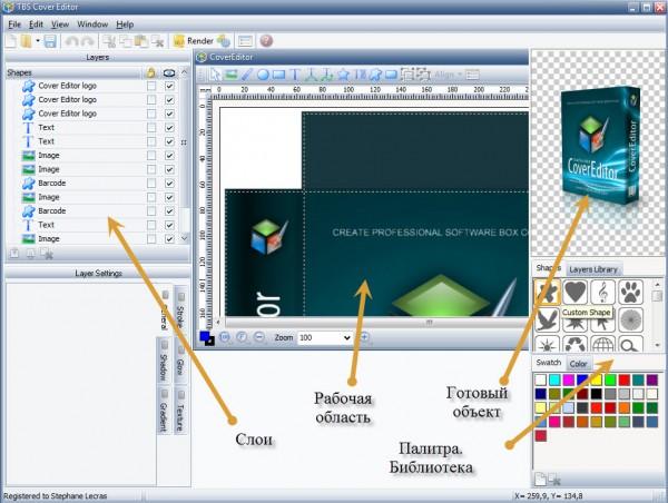 TBS Cover Editor — интерфейс программы